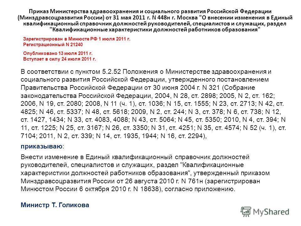 Приказ Министерства здравоохранения и социального развития Российской Федерации (Минздравсоцразвития России) от 31 мая 2011 г. N 448н г. Москва
