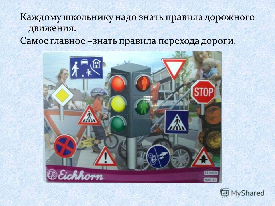 Практические советы школьнику о безопасности на дороге