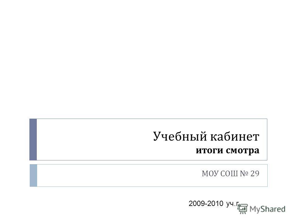 Учебный кабинет итоги смотра МОУ СОШ 29 2009-2010 уч.г.