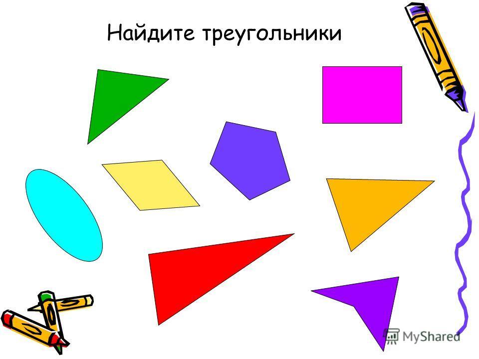 Найдите треугольники