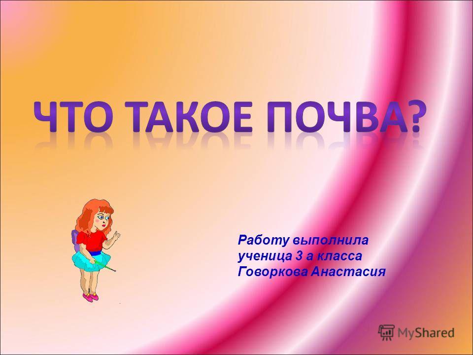 Работу выполнила ученица 3 а класса Говоркова Анастасия