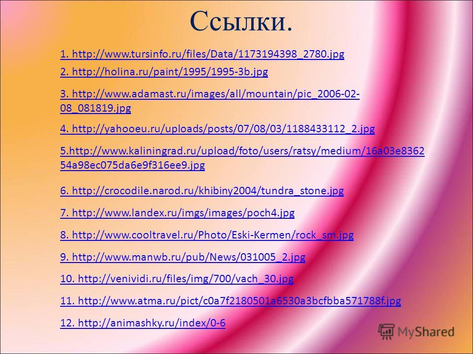 Ссылки. 1. http://www.tursinfo.ru/files/Data/1173194398_2780.jpg 2. http://holina.ru/paint/1995/1995-3b.jpg 3. http://www.adamast.ru/images/all/mountain/pic_2006-02- 08_081819.jpg 4. http://yahooeu.ru/uploads/posts/07/08/03/1188433112_2.jpg 5.http://