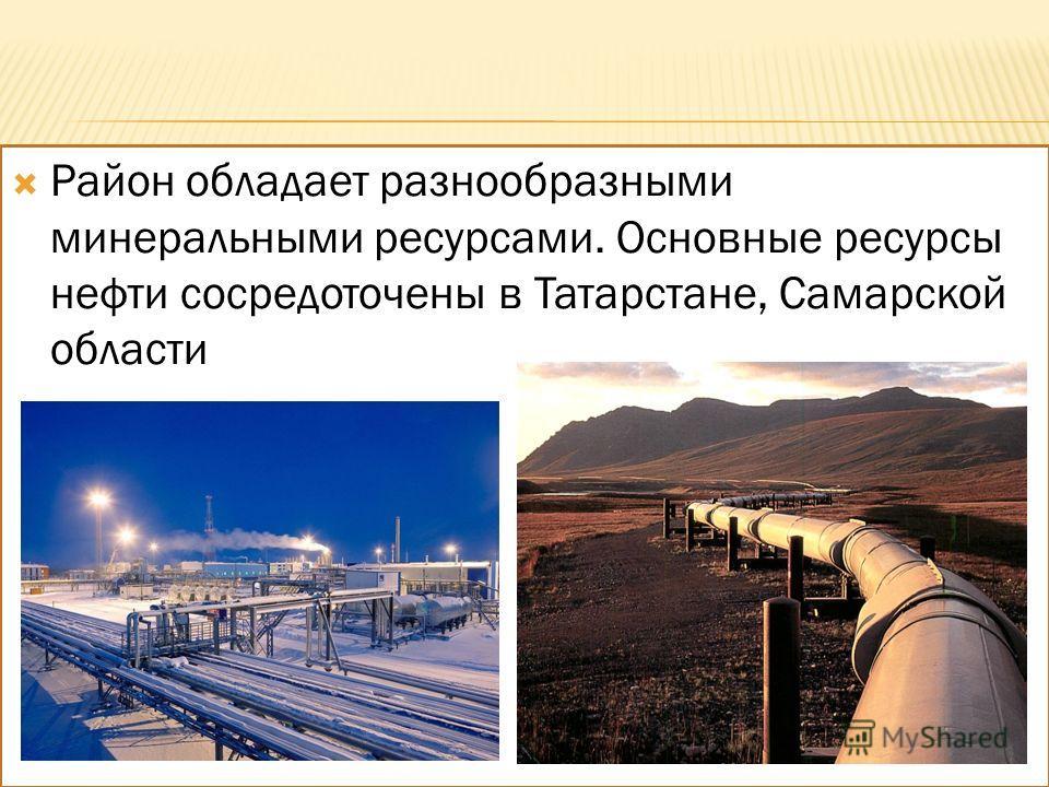 Район обладает разнообразными минеральными ресурсами. Основные ресурсы нефти сосредоточены в Татарстане, Самарской области
