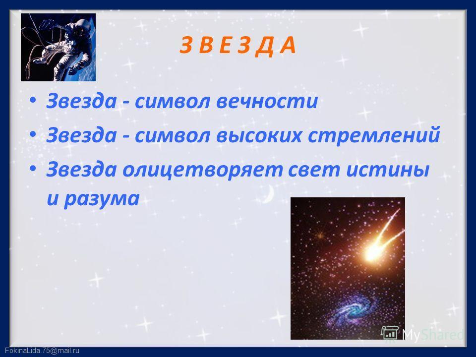 FokinaLida.75@mail.ru З В Е З Д А Звезда - символ вечности Звезда - символ высоких стремлений Звезда олицетворяет свет истины и разума