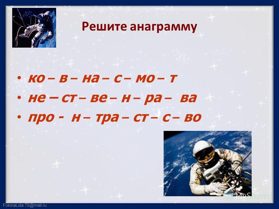 FokinaLida.75@mail.ru Решите анаграмму ко – в – на – с – мо – т не – ст – ве – н – ра – ва про - н – тра – ст – с – во