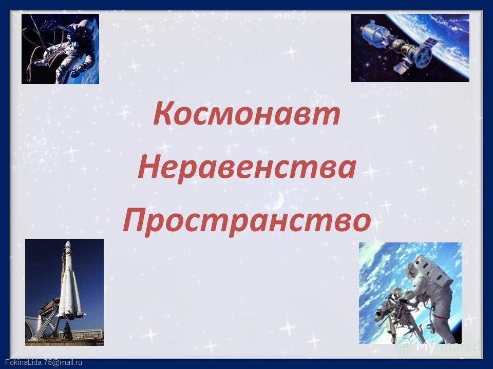 FokinaLida.75@mail.ru Космонавт Неравенства Пространство