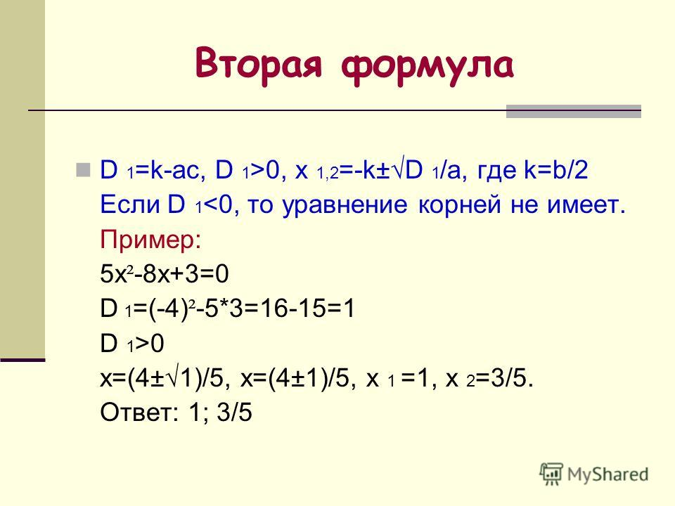 Вторая формула D 1 =k-ac, D 1 >0, x 1,2 =-k±D 1 /a, где k=b/2 Если D 1 0 x=(4±1)/5, x=(4±1)/5, x 1 =1, x 2 =3/5. Ответ: 1; 3/5
