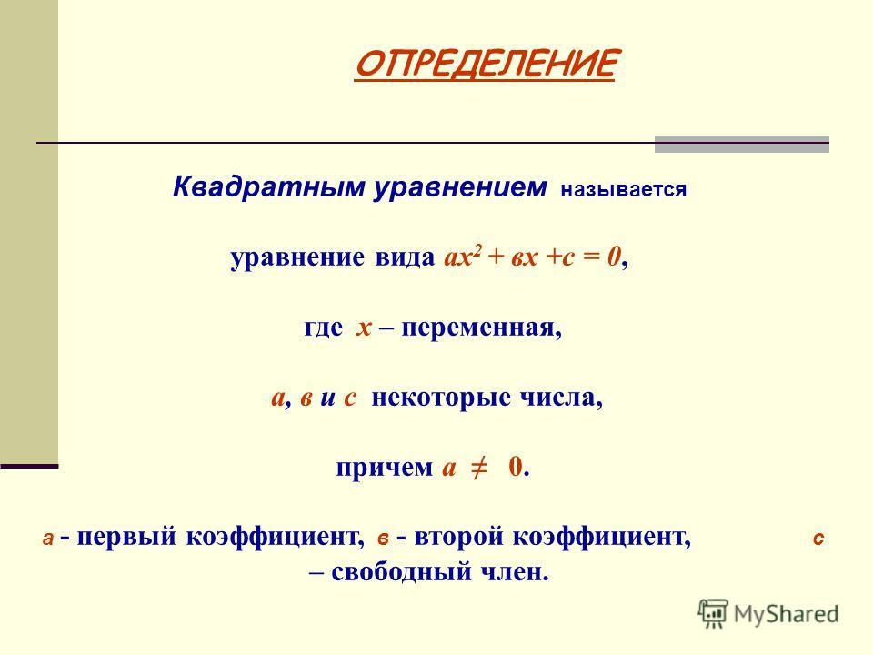 Квадратным уравнением называется уравнение вида ах 2 + вх +с = 0, где х – переменная, а, в и с некоторые числа, причем а 0. а - первый коэффициент, в - второй коэффициент, с – свободный член. ОПРЕДЕЛЕНИЕ