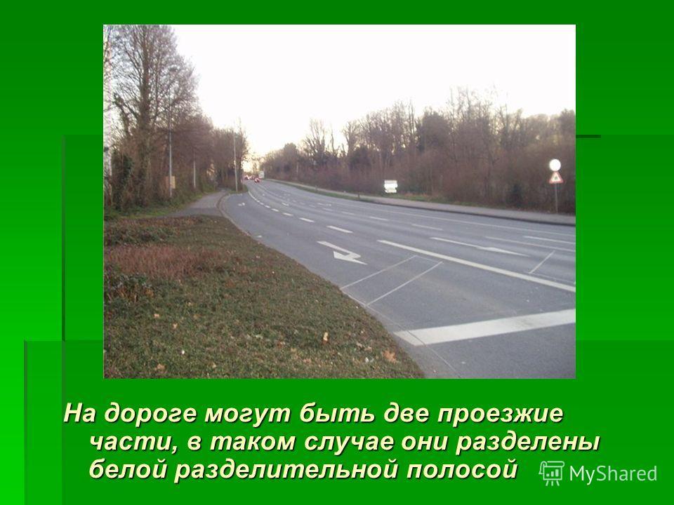 На дороге могут быть две проезжие части, в таком случае они разделены белой разделительной полосой
