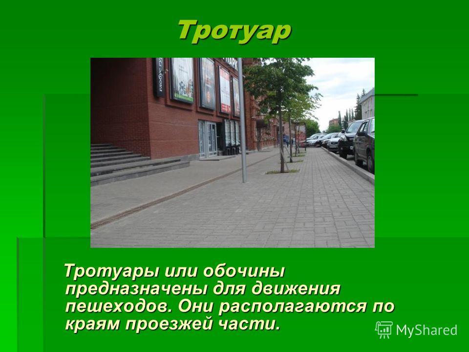 Тротуар Тротуар Тротуары или обочины предназначены для движения пешеходов. Они располагаются по краям проезжей части. Тротуары или обочины предназначены для движения пешеходов. Они располагаются по краям проезжей части.