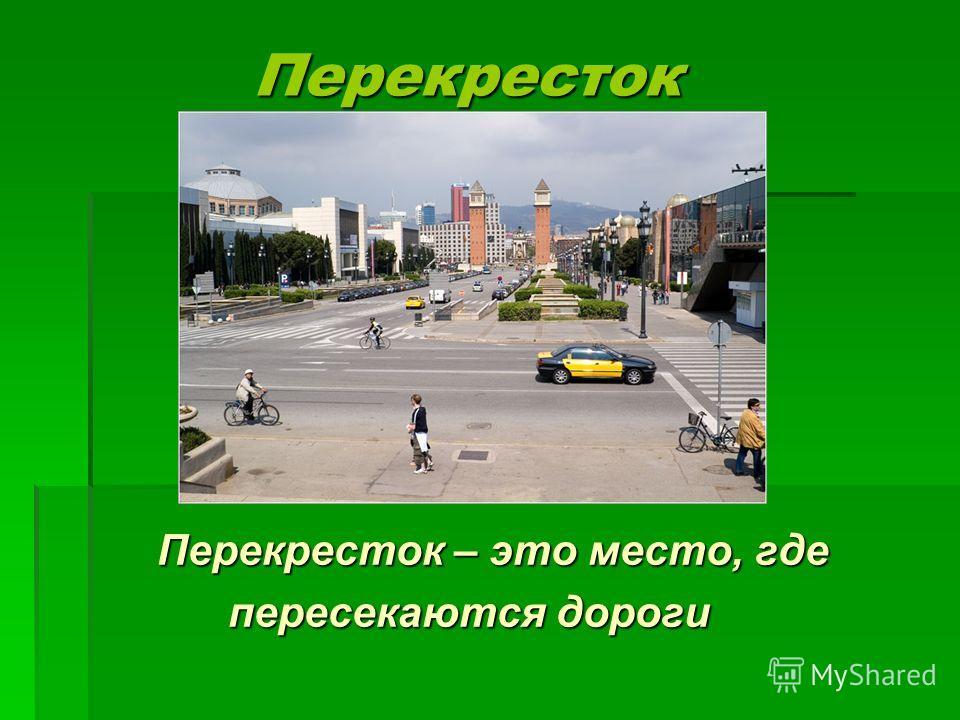 Перекресток Перекресток Перекресток – это место, где Перекресток – это место, где пересекаются дороги пересекаются дороги