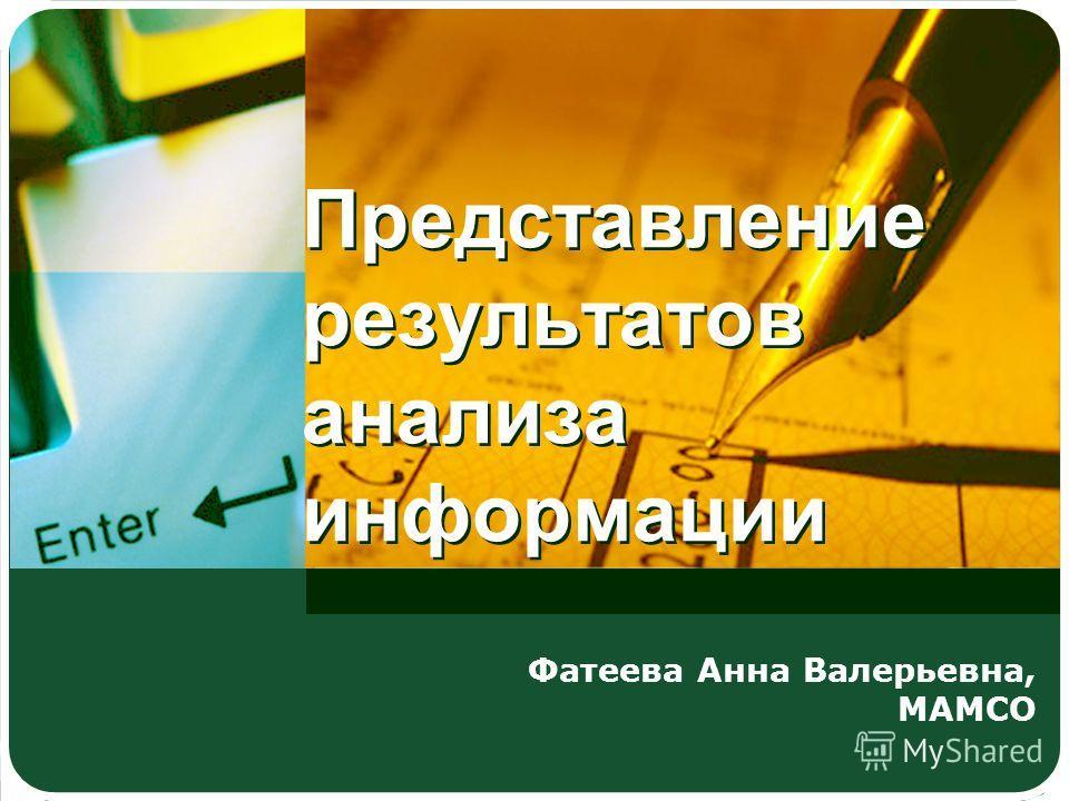 Представление результатов анализа информации Фатеева Анна Валерьевна, МАМСО