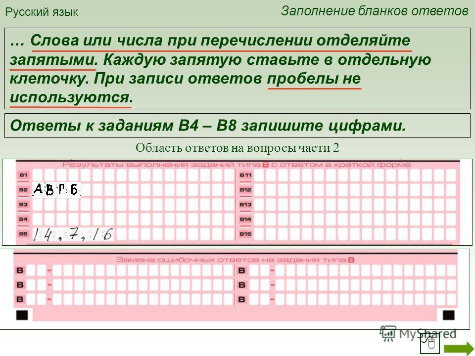 Область ответов на вопросы части 2 Ответы к заданиям B4 – B8 запишите цифрами. … Слова или числа при перечислении отделяйте запятыми. Каждую запятую ставьте в отдельную клеточку. При записи ответов пробелы не используются. Русский язык Заполнение бла
