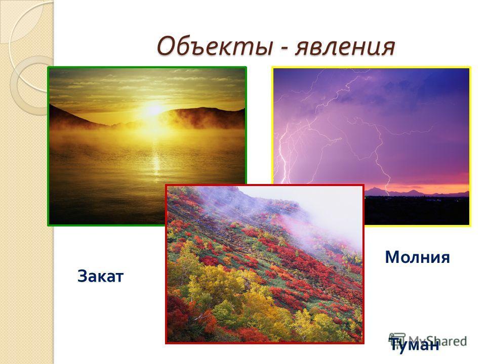 Объекты - явления Молния Туман Закат