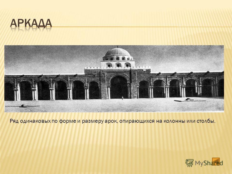 Ряд одинаковых по форме и размеру арок, опирающихся на колонны или столбы.