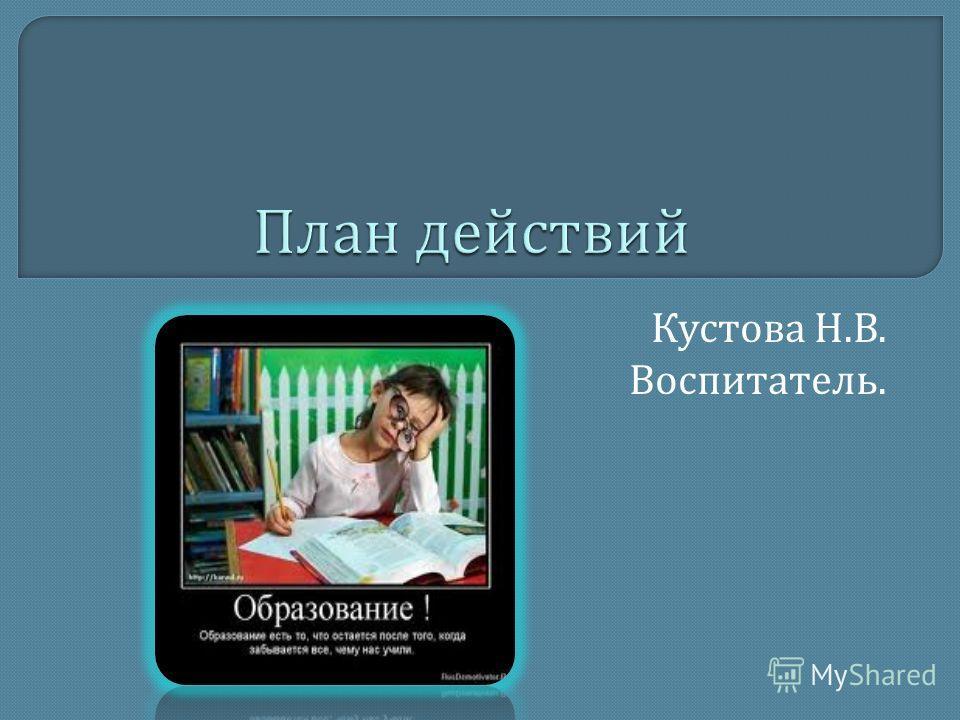 Кустова Н. В. Воспитатель.