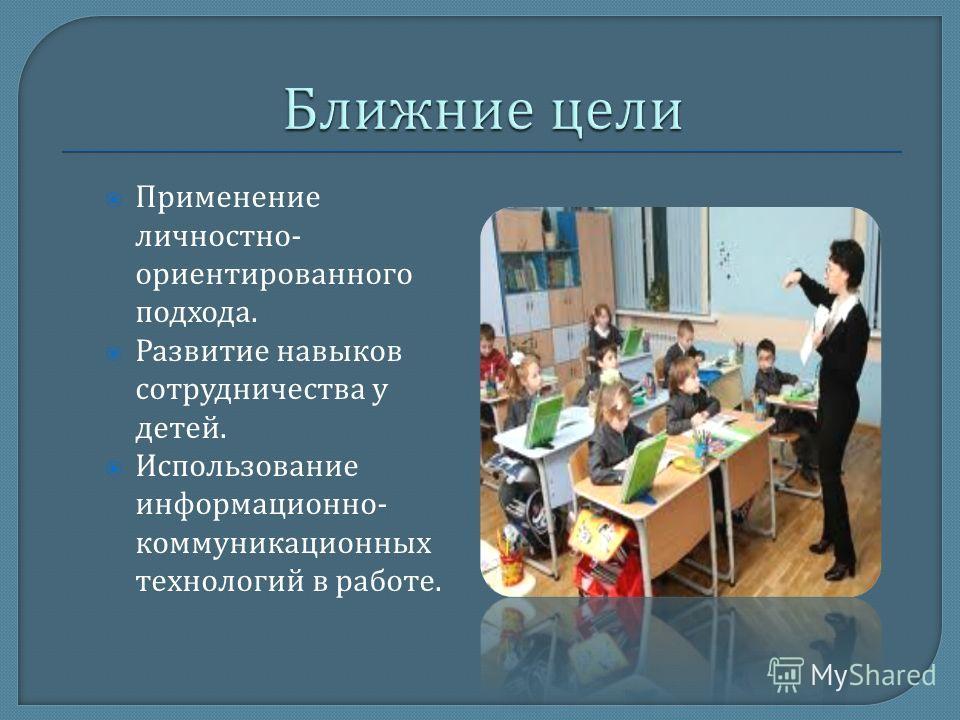 Применение личностно - ориентированного подхода. Развитие навыков сотрудничества у детей. Использование информационно - коммуникационных технологий в работе.