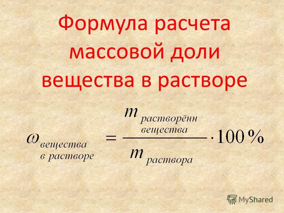 Формула расчета массовой доли вещества в растворе