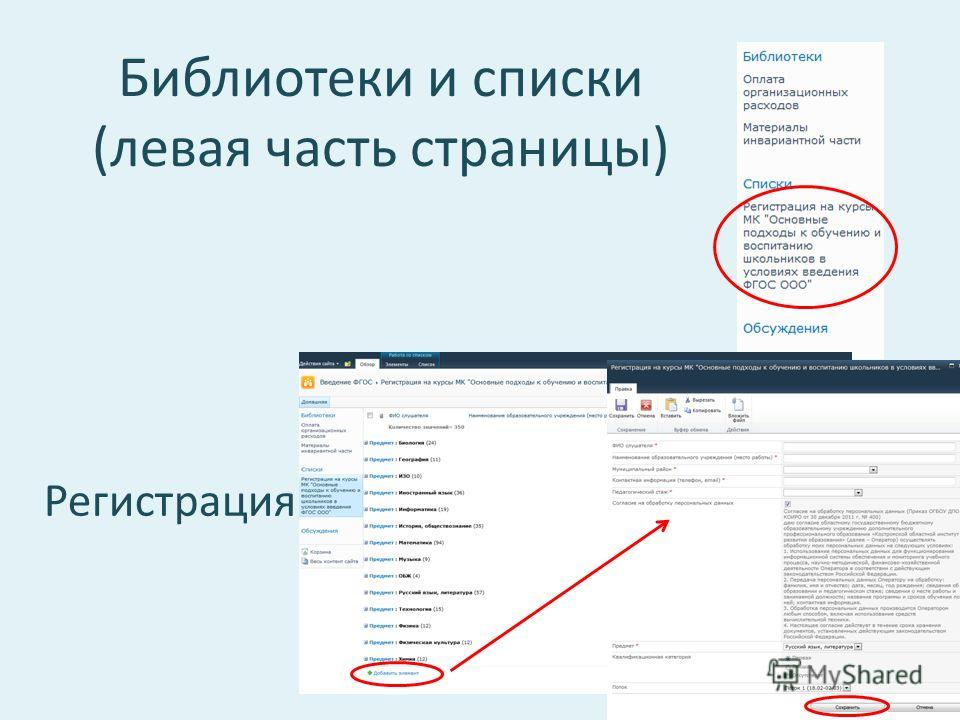 Библиотеки и списки (левая часть страницы) Регистрация