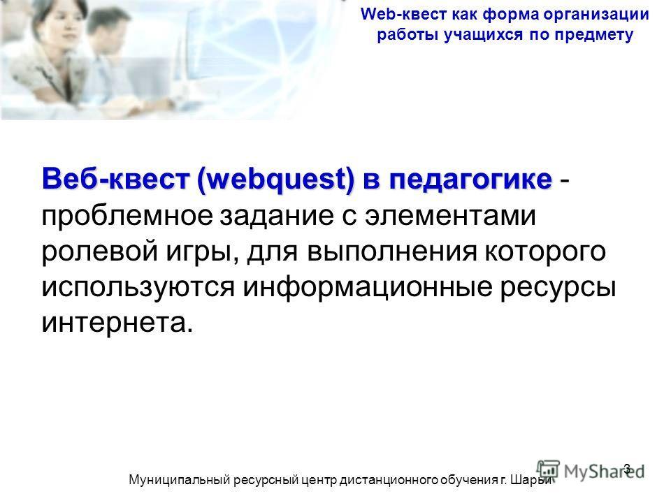 3 Веб-квест (webquest) в педагогике Веб-квест (webquest) в педагогике - проблемное задание c элементами ролевой игры, для выполнения которого используются информационные ресурсы интернета. Web-квест как форма организации работы учащихся по предмету