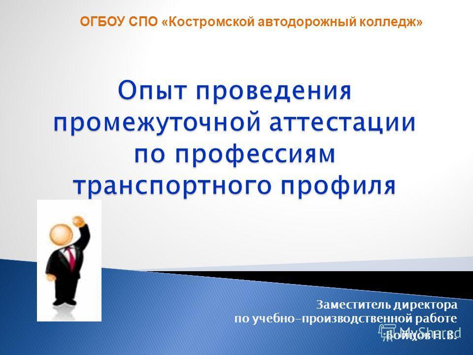 Заместитель директора по учебно-производственной работе Бойцов Н.В. ОГБОУ СПО «Костромской автодорожный колледж»