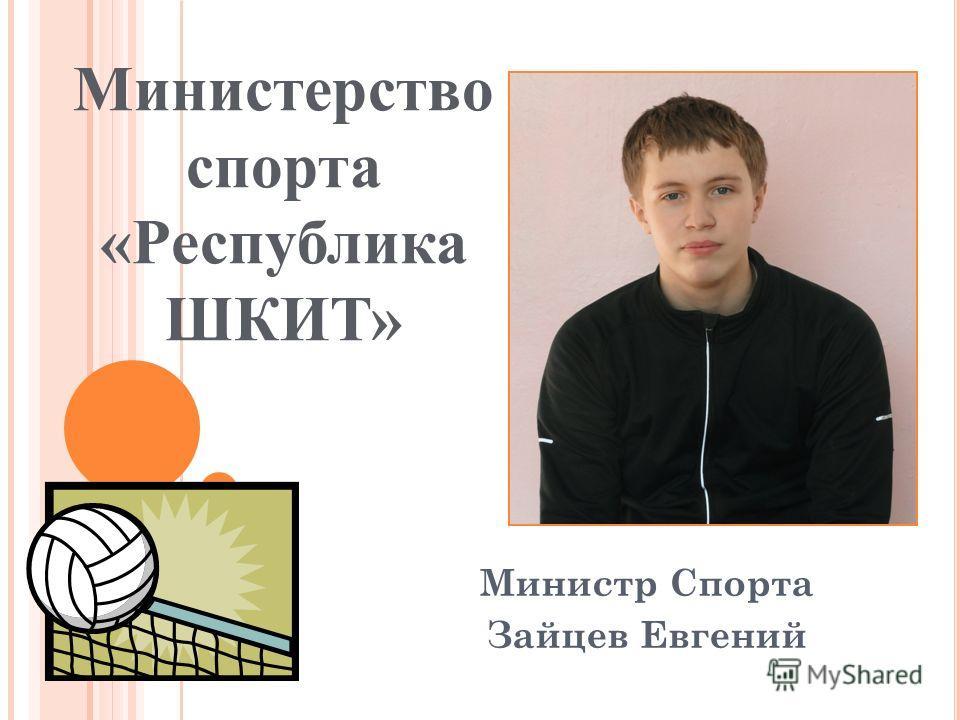 Министерство спорта «Республика ШКИТ» Министр Спорта Зайцев Евгений