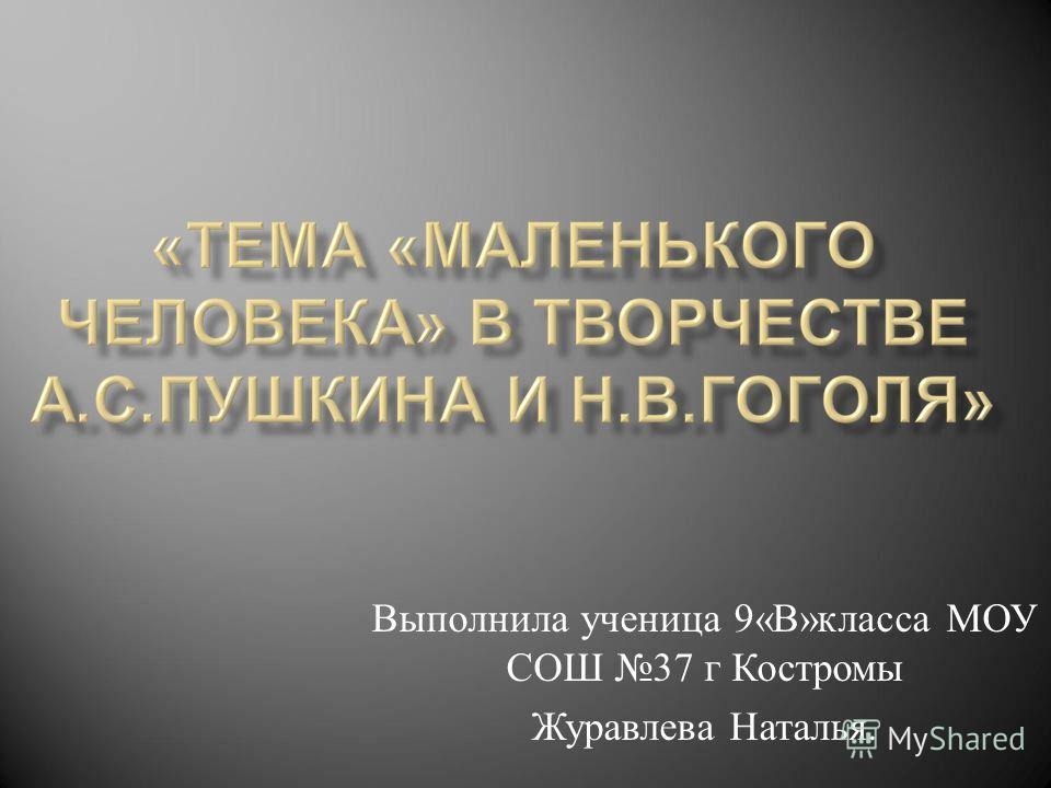 Выполнила ученица 9« В » класса МОУ СОШ 37 г Костромы Журавлева Наталья.