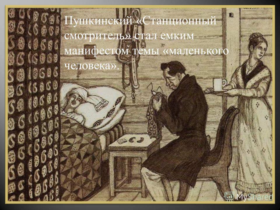 Пушкинский «Станционный смотритель» стал емким манифестом темы «маленького человека».