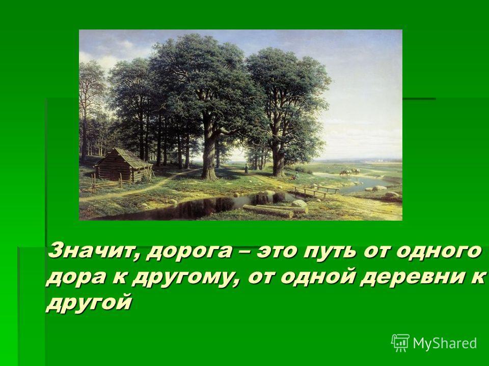 Значит, дорога – это путь от одного дора к другому, от одной деревни к другой
