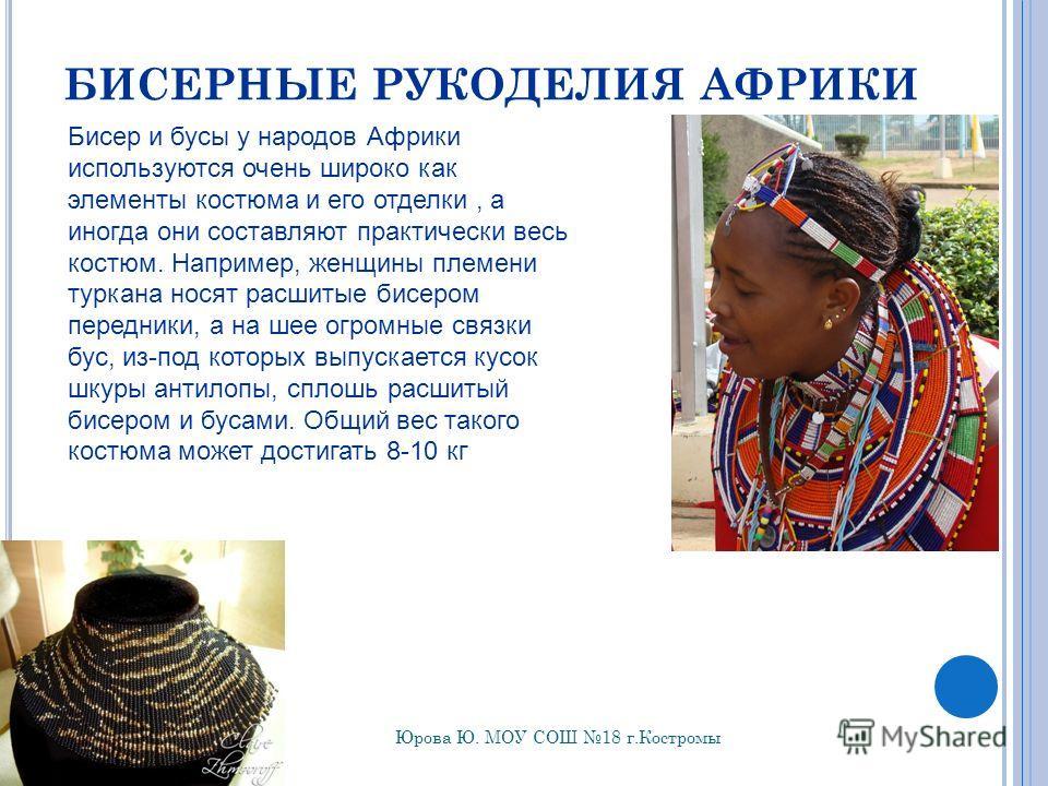 БИСЕРНЫЕ РУКОДЕЛИЯ АФРИКИ Бисер и бусы у народов Африки используются очень широко как элементы костюма и его отделки, а иногда они составляют практически весь костюм. Например, женщины племени туркана носят расшитые бисером передники, а на шее огром
