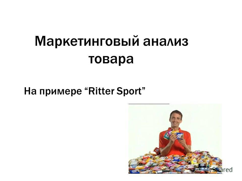 Маркетинговый анализ товара На примере Ritter Sport