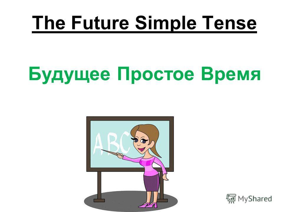 The Future Simple Tense Будущее Простое Время
