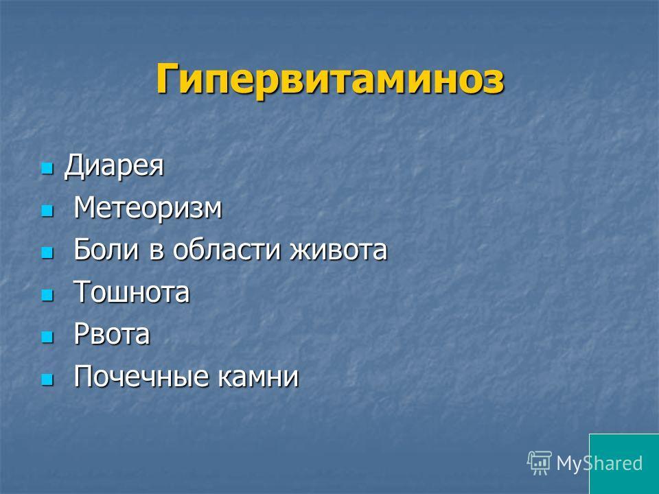 Гипервитаминоз Диарея Диарея Метеоризм Метеоризм Боли в области живота Боли в области живота Тошнота Тошнота Рвота Рвота Почечные камни Почечные камни