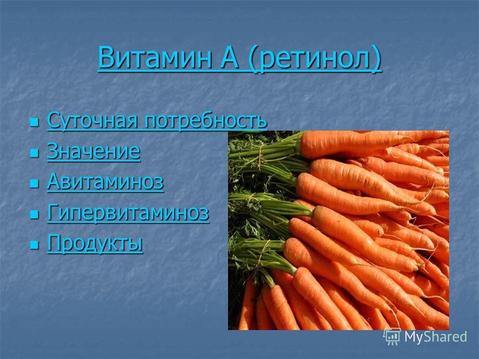 Витамин А (ретинол) Витамин А (ретинол) Суточная потребность Суточная потребность Суточная потребность Суточная потребность Значение Значение Значение Авитаминоз Авитаминоз Авитаминоз Гипервитаминоз Гипервитаминоз Гипервитаминоз Продукты Продукты Про