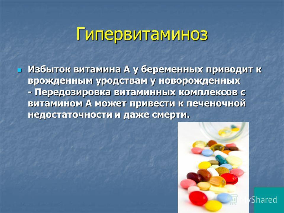 Гипервитаминоз Избыток витамина А у беременных приводит к врожденным уродствам у новорожденных - Передозировка витаминных комплексов с витамином А может привести к печеночной недостаточности и даже смерти. Избыток витамина А у беременных приводит к в