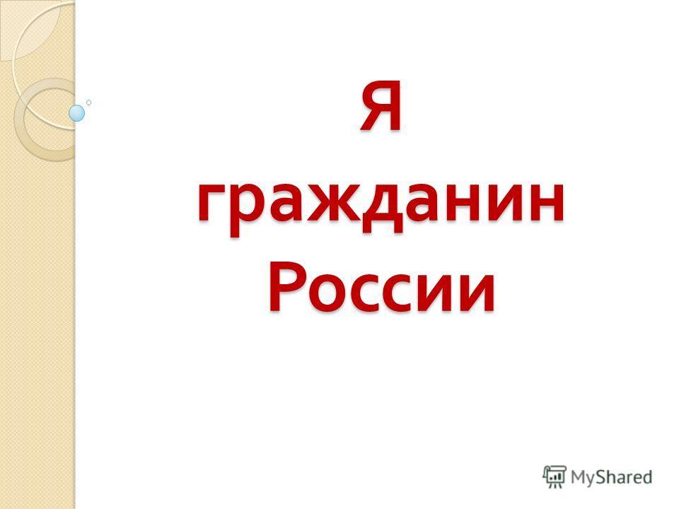 Я гражданин России