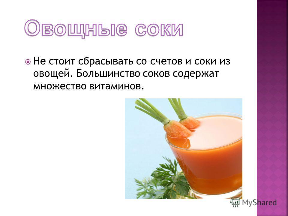 Не стоит сбрасывать со счетов и соки из овощей. Большинство соков содержат множество витаминов.