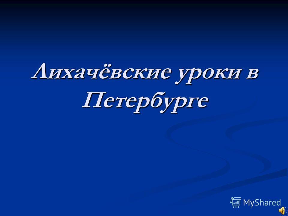 Лихачёвские уроки в Петербурге