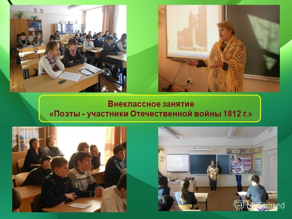 Внеклассное занятие «Поэты - участники Отечественной войны 1812 г.»