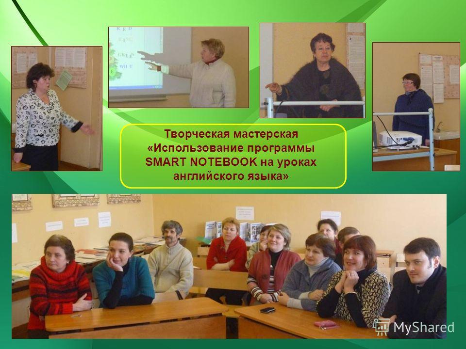 Творческая мастерская «Использование программы SMART NOTEBOOK на уроках английского языка»