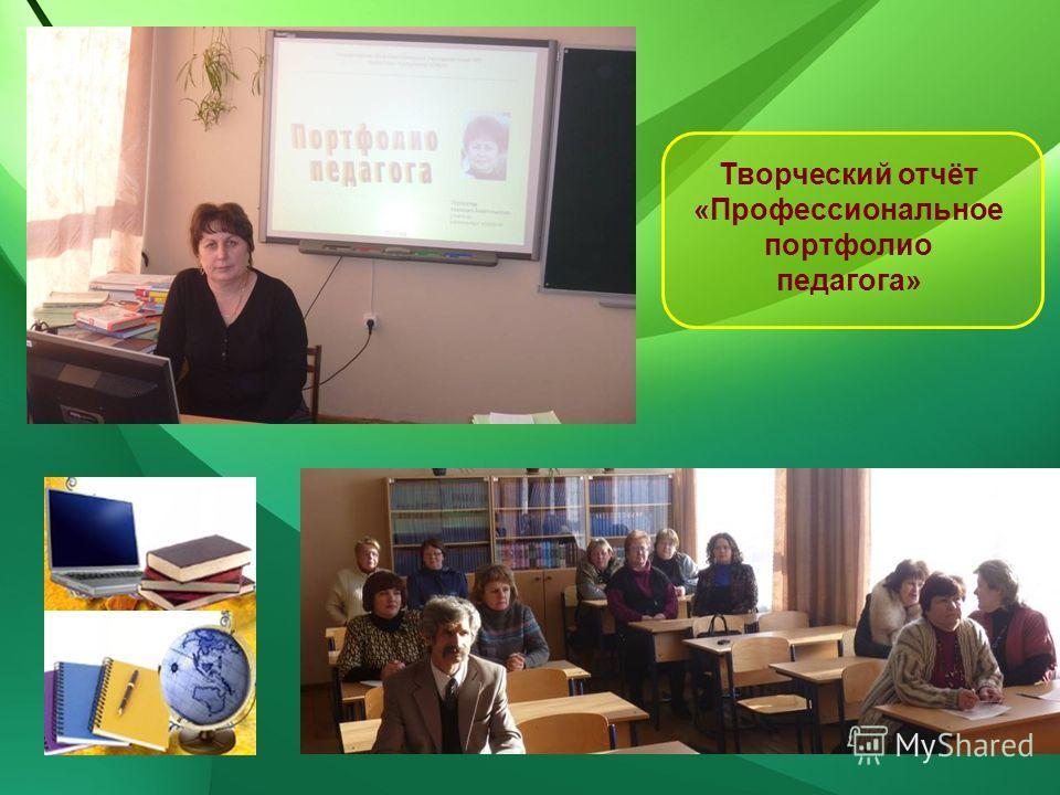 Творческий отчёт «Профессиональное портфолио педагога»