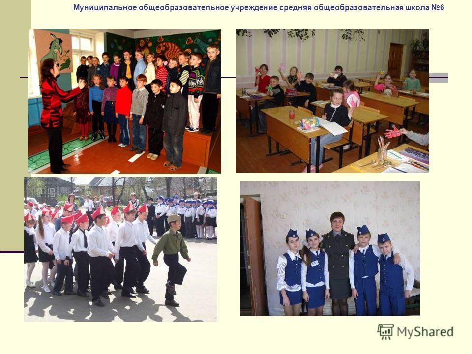 Муниципальное общеобразовательное учреждение средняя общеобразовательная школа 6