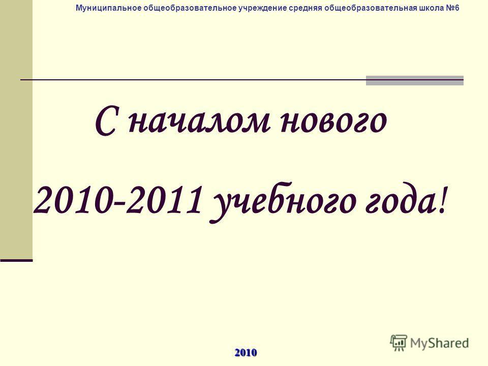 Муниципальное общеобразовательное учреждение средняя общеобразовательная школа 62010 С началом нового 2010-2011 учебного года!