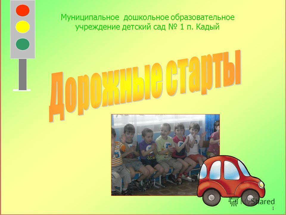 1 Муниципальное дошкольное образовательное учреждение детский сад 1 п. Кадый