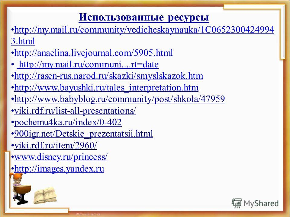Использованные ресурсы http://my.mail.ru/community/vedicheskaynauka/1C0652300424994 3.htmlhttp://my.mail.ru/community/vedicheskaynauka/1C0652300424994 3.html http://anaelina.livejournal.com/5905.html http://my.mail.ru/communi....rt=date http://rasen-