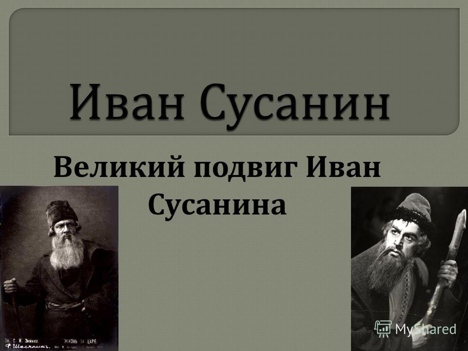 Великий подвиг Иван Сусанина