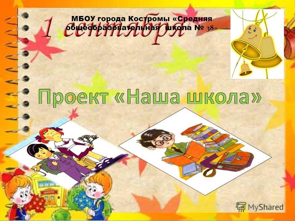 МБОУ города Костромы «Средняя общеобразовательная школа 38»
