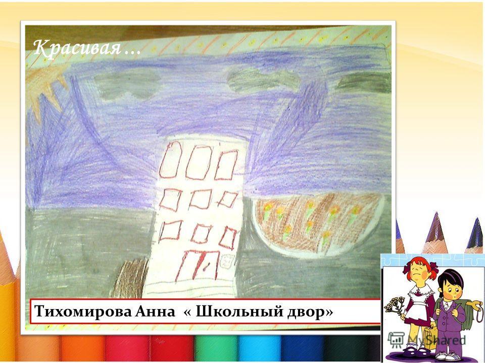 Красивая... Тихомирова Анна « Школьный двор»