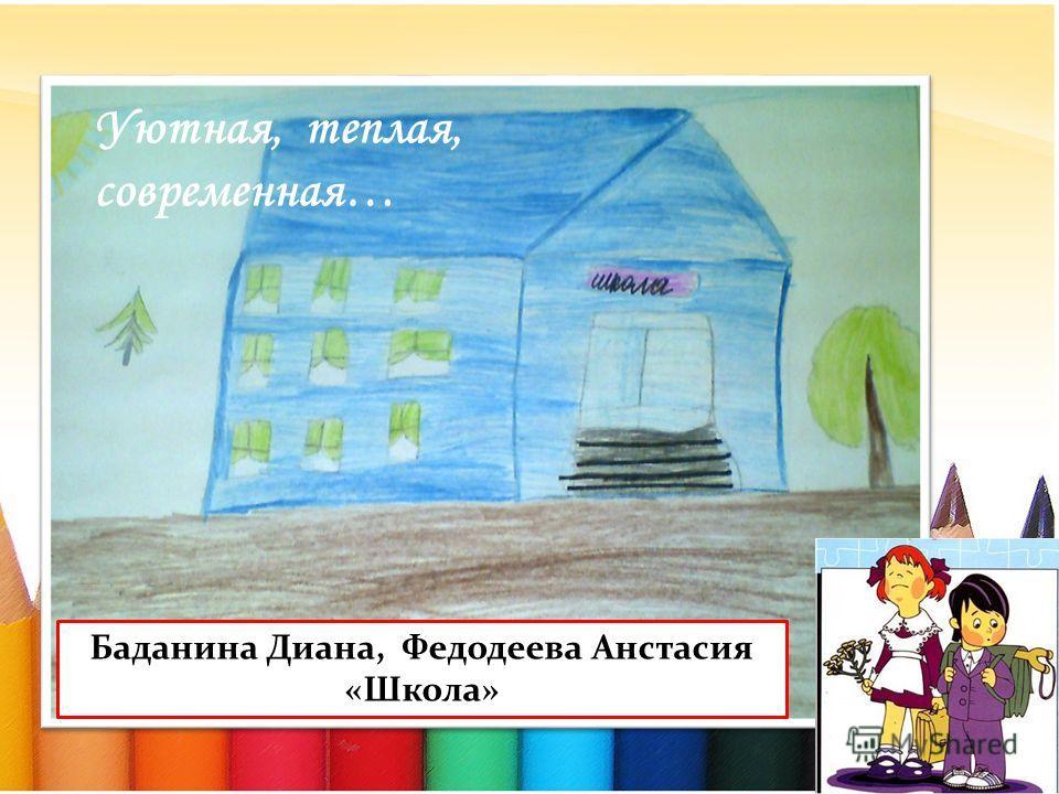 Баданина Диана, Федодеева Анстасия «Школа» Уютная, теплая, современная…