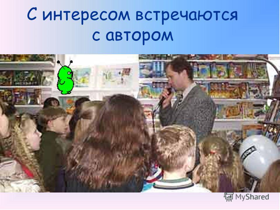 И всегда читатели с интересом ждут издания новых книг